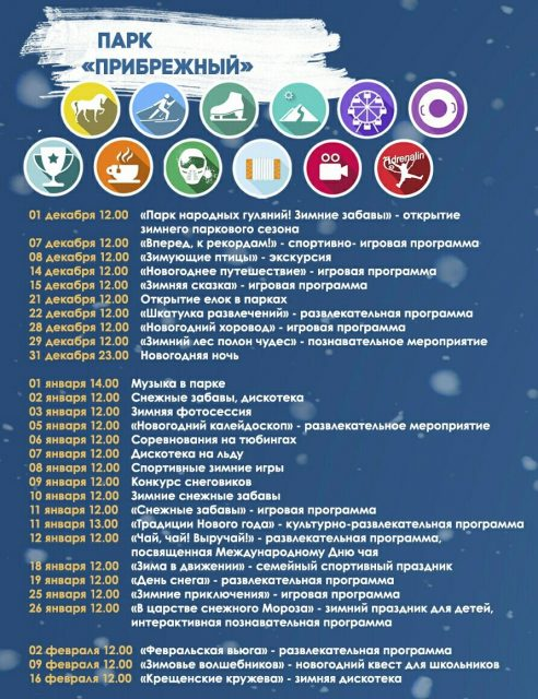 """Программа зимних мероприятий в парке Прибрежный @ парк """"Прибрежный"""""""