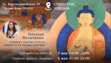 Открытая лекция по буддийскому воззрению и медитации @ студия йоги Inside (ул.Красноармейкая 29)