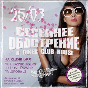 """Концерт """"Весеннее обострение"""" @ BIKER CLUB HOUSE (ул. Федерации, 18)"""