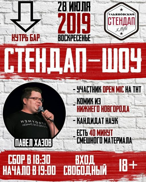 СТЕНДАП-ШОУ с комиком из Нижнего Новгорода в баре НУТРЬ @ бар НУТРЬ
