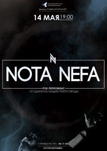 """Выступление группы """"NOTA NEFA"""" @ ДК Губернаторский"""