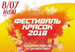 Фестиваль красок @ Владимирский сад (ул.Плеханова, д. 10)