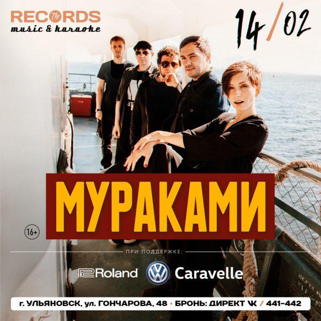 Презентация нового альбома группы Мураками в баре Records @ бар  Records (ул. Гончарова 48)