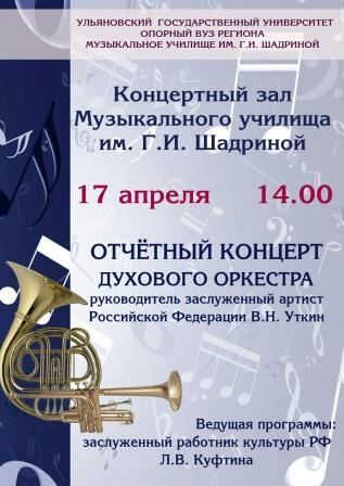 Отчетный концерт духового оркестра @ Музыкальное училище имени Г.И. Шадриной