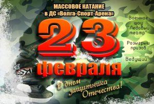 Массовые катания, посвященные празднованию Дню Защитника Отечества @ Волга-Спорт-Арена (ул. Октябрьская 26. стр. 1)