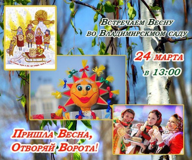 """Программа """" Весна во Владимирском саду"""" @ Владимирский сад"""