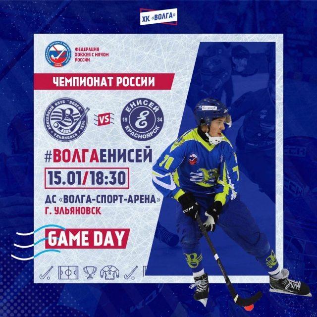 Хоккейный матч Волга - Енисей @ Волга-Спорт-Арена (ул.Октябрьская улица, 26)