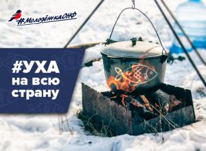 День зимней рыбалки и всероссийская акция «Уха на всю страну» от ОНФ @ акция состоится на берегу Волги на Центральном пляже