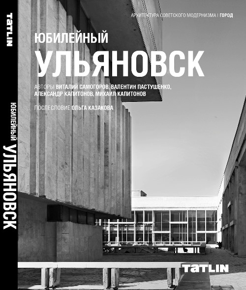 Ulyanovsk_obl