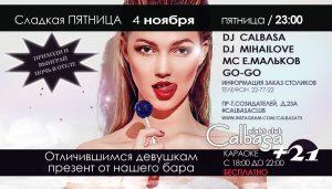 """Вечеринка """"Сладкая пятница"""" @ Calbasa club (пр-т Созидателей, 23а)"""