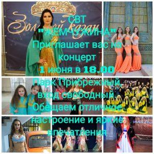 """Отчетный концерт студии танца """"Жемчужина"""" @ Парк """"Прибрежный"""""""