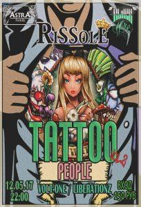 """Вечеринка """"TATTOO PEOPLE vol 2"""""""