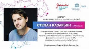 Доклады спикера конференции RMC Степана Казарьяна @ «Records Music Pub» (ул. Гончарова, 48)