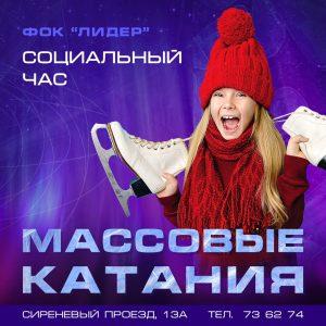 """Социальный час в  ФОК """"Лидер"""" @ ФОК """"Лидер""""  (Проезд Сиреневый 13 А)"""