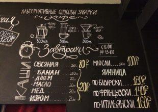 8:00-13:00. Кофейня Dali