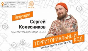 Деловая стратегическая игра «Территориальный код» @ ИЦАЭ (пер. Карамзина, д. 3/2)