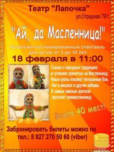 """Кукольный костюмированный спектакль """"Ай, да Масленица!"""" @ Театр """"Лапочка"""" (ул. Отрадная, д. 79\1)"""