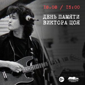 День памяти Виктора Цоя @ Первый этаж Ленинского мемориала