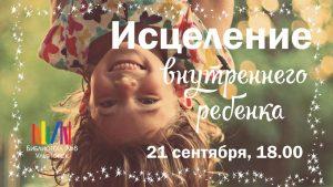 """Тренинг """"Исцеляем Внутреннего ребенка с помощью расстановок"""" @ Библиотека №8 (проспект Нариманова, д. 106)"""
