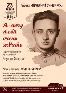 Лирический концерт «Я могу тебя очень ждать» @ Музыкальная гостиная Ленинского мемориала