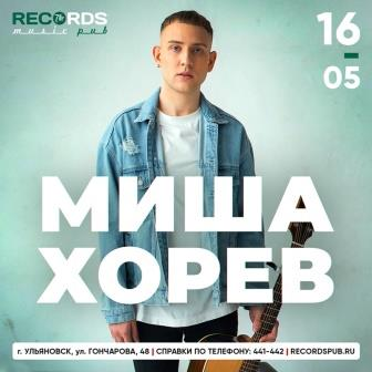 Концерт Мишы Хорева в «Records Music Pub» @ «Records Music Pub» (ул. Гончарова, 48)