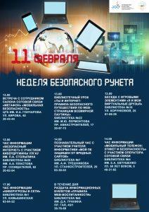 Недели безопасного Рунета