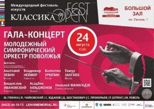 Гала-концерт Молодежного симфонического оркестра Поволжья, в рамках Международного фестиваля искусств «Классика Open Fest» @ Большой зал Ленинского мемориала