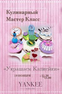 "Кулинарный мастер-класс ""Украшаем капкейки"" @ YANKEE Bar & Grill (ТРЦ ""Аквамолл"", Московское шоссе, д. 108, 1 этаж)"