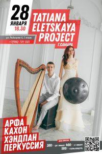 """Концерт """"Tatiana Eletskaya Project"""" @ Дом свободного искусства Arca FreeDOM, большой зал (ул. Радищева, д.6, 2 этаж, вход с левой стороны здания, вторая дверь)"""