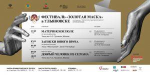 Театральный фестиваль «Золотая маска»