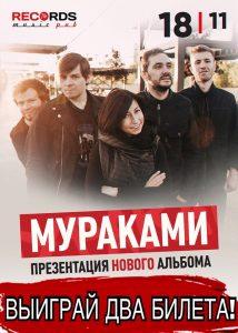 Концерт группы Мураками @ «Records Music Pub» (ул. Гончарова, 48)
