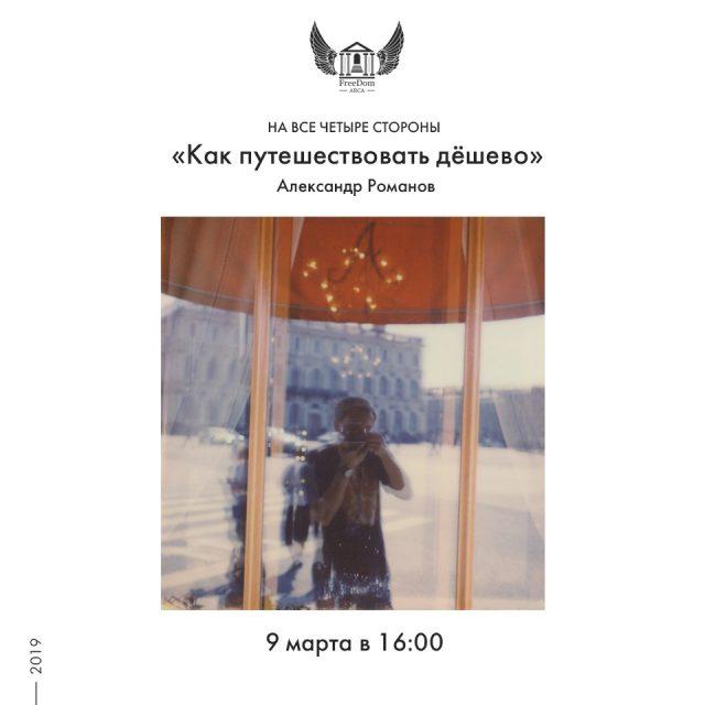Лекция  Александра Романова  «Как путешествовать дёшево» @ Arca Freedom ул. Радищева 6, 2 этаж