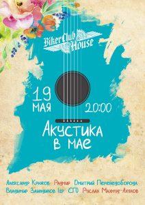 Акустический концерт @ BIKER CLUB HOUSE (ул. Федерации, д. 18)