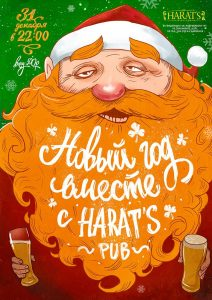 "Вечеринка ""Happy New Year"" @ HARAT`S PUB (ул. Федерации, 4а)"
