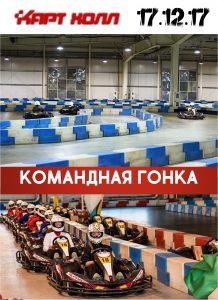 Любительские соревнования LONG RACE 2018. II этап