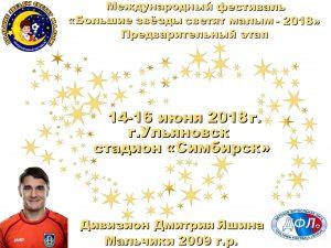 Международный фестиваль «Большие звёзды светят малым - 2018» @ Стадион «Симбирск»