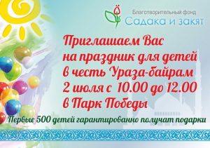 Праздник для детей в честь Ураза-Байрам @ Парк Победы