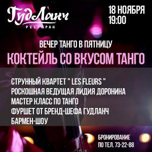 """Вечер Танго @ Ресторан """"ГудЛанч"""" (ТРК Аквамолл"""", Московское шоссе, 108, 2 этаж)"""