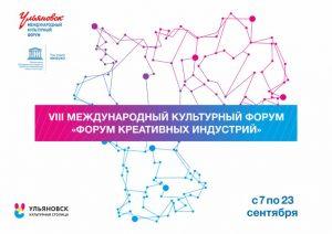 VIII Международный культурный «Форум креативных индустрий»