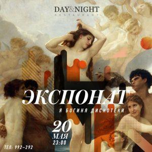 """Вечеринка """"ЭКСПОНАТ"""" @ Ресторан «Day&Night» (Ул. Московское шоссе, д. 100Б)"""