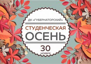 Ульяновская Студенческая Осень 2017