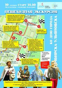 Пешеходная экскурсия по историческим местам города @ Начало экскурсии у памятника Б.М. Хитрово