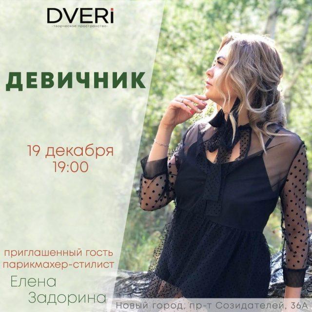 Девичник со  стилистом-парикмахером @ Творческое пространство DVERI ( пр-т Созидателей, 36А)