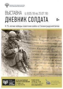Выставка «Дневник солдата» @ Научно-выставочный комплекс «На Московской» (ул. Ленина, д. 60)