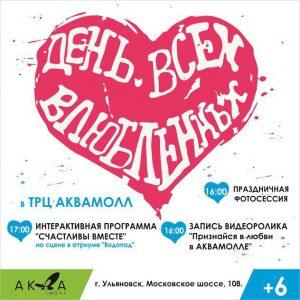 """День всех влюбленных в ТРЦ """"Аквамолл"""" @ ТРЦ Аквамолл (Московское шоссе, д. 108)"""