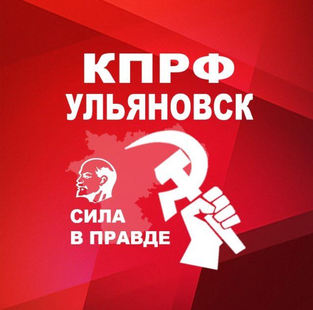 Митинг КПРФ @ у Обелиска Славы