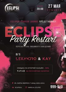 "Вечеринка ""Eclipse party restart"""