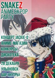Вечеринка SnakeZ ANIME&K-POP @ Бар Нутрь , пер.Молочный, 2