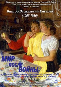 Выставка «Мир после войны» @ Музей А.А. Пластова (ул. Гончарова, д. 16)