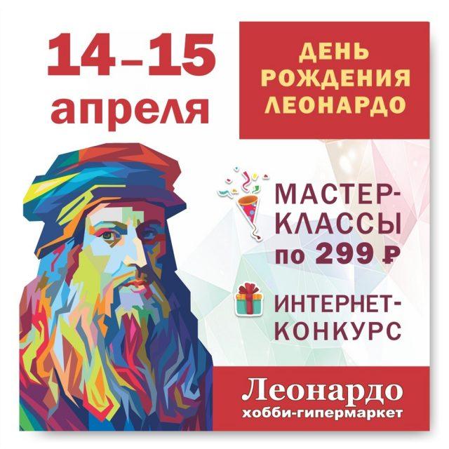 Творческий праздник, посвященный Дню рождения хобби-гипермаркета «Леонардо» @ ТРЦ «Аквамолл» ( Московское шоссе 108)